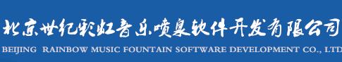 音乐喷泉控制系统|喷泉软件|喷泉控制器|控制柜